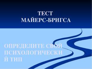 ТЕСТ МАЙЕРС-БРИГСА ОПРЕДЕЛИТЕ СВОЙ ПСИХОЛОГИЧЕСКИЙ ТИП
