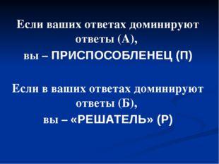 Если ваших ответах доминируют ответы (А), вы – ПРИСПОСОБЛЕНЕЦ (П) Если в ваши