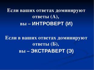 Если ваших ответах доминируют ответы (А), вы – ИНТРОВЕРТ (И) Если в ваших отв