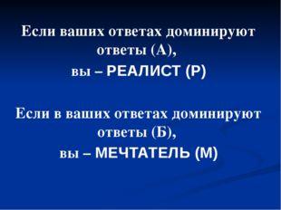 Если ваших ответах доминируют ответы (А), вы – РЕАЛИСТ (Р) Если в ваших ответ