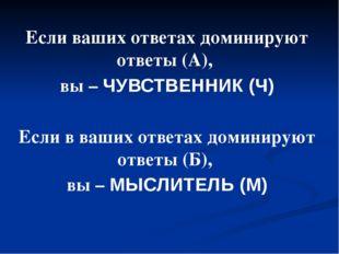Если ваших ответах доминируют ответы (А), вы – ЧУВСТВЕННИК (Ч) Если в ваших о