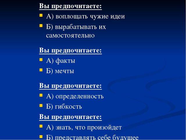 Вы предпочитаете: А) воплощать чужие идеи Б) вырабатывать их самостоятельно В...