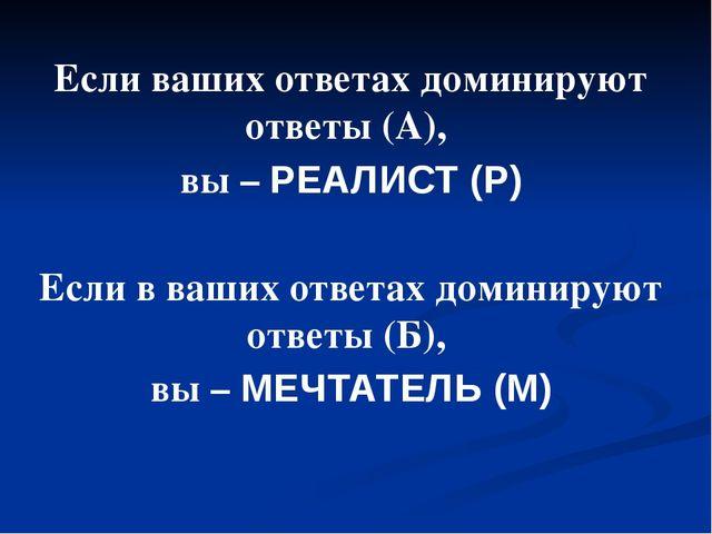Если ваших ответах доминируют ответы (А), вы – РЕАЛИСТ (Р) Если в ваших ответ...