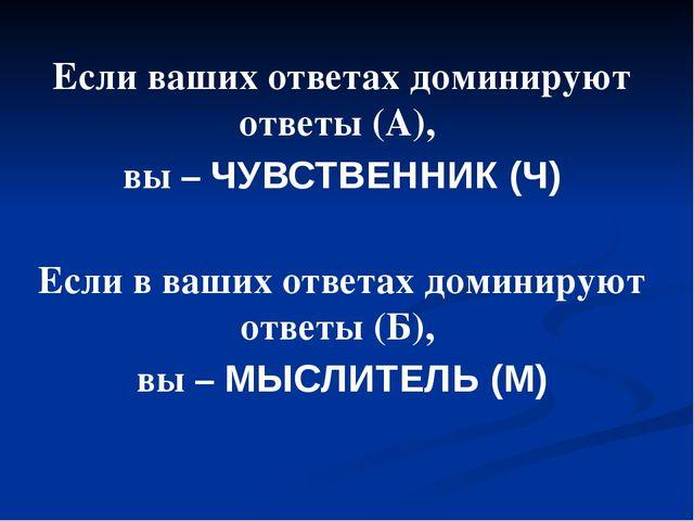 Если ваших ответах доминируют ответы (А), вы – ЧУВСТВЕННИК (Ч) Если в ваших о...