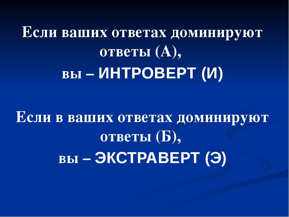 Если ваших ответах доминируют ответы (А), вы – ИНТРОВЕРТ (И) Если в ваших отв...
