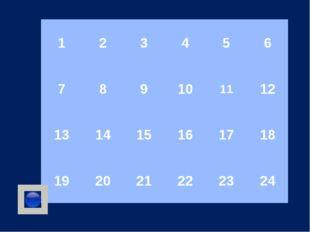 Сколько целых чисел кратных 7 содержится в промежутке ОТВЕТ: 11 2