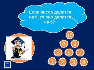 Укажите все числа, кратные 9, которые больше 10, но меньше 50. 3 18; 27:36;4