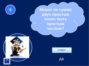 Использованные ресурсы Е.Е. Тульчинская. - Математика тесты 5-6 для учащихся