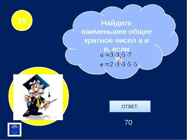 Если число оканчивается 0, то какие простые делители оно обязательно имеет?...