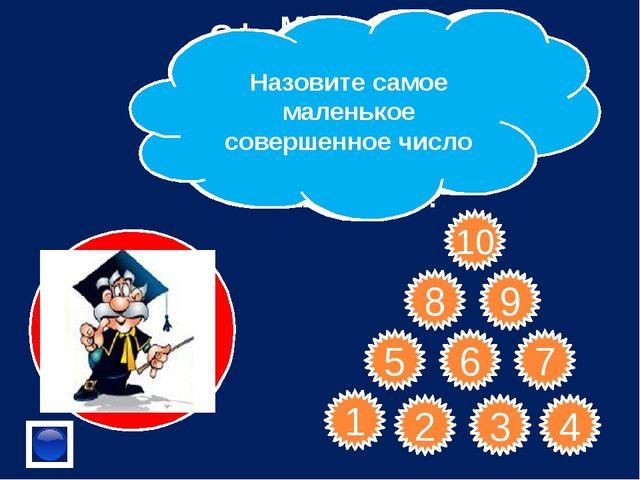 1 2 3 4 5 6 7 8 9 10 Сформулируйте признак делимости на 25. В числе 564* зам...