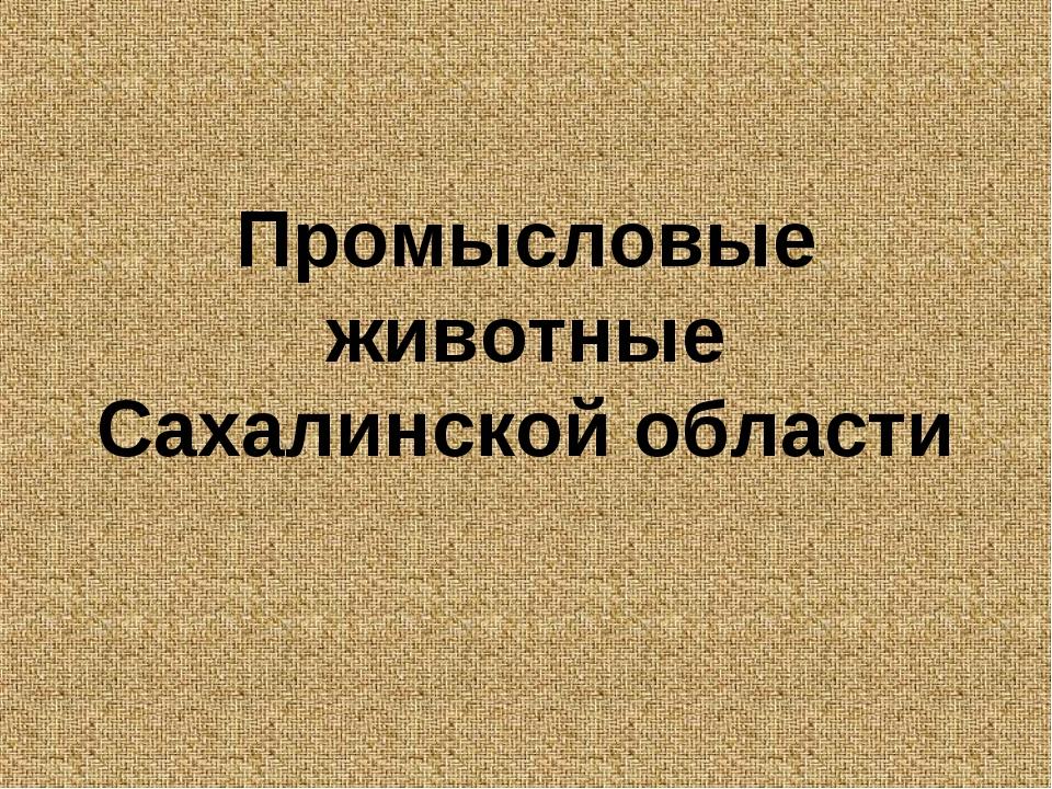 Промысловые животные Сахалинской области