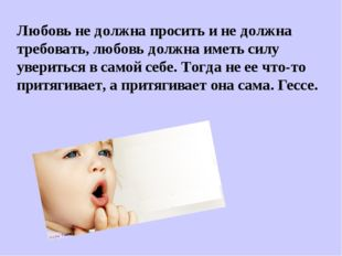 Любовь не должна просить и не должна требовать, любовь должна иметь силу увер