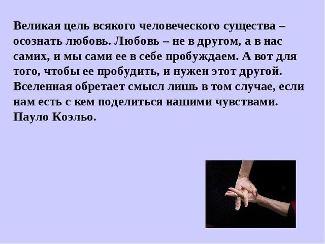 Великая цель всякого человеческого существа – осознать любовь. Любовь – не в...