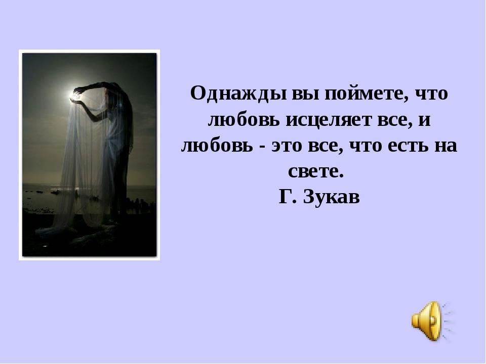 Однажды вы поймете, что любовь исцеляет все, и любовь - это все, что есть на...