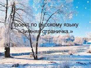 Проект по русскому языку «Зимняя страничка.» Выполнила: ученица 3 Г» класса Л