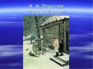 """А. А. Пластов """"Первый снег"""""""