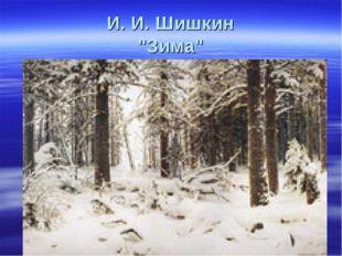 """И. И. Шишкин """"Зима"""""""
