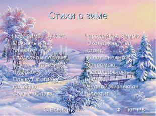 Стихи о зиме Поет зима - аукает, Мохнатый лес баюкает Стозвоном сосняка. Кру