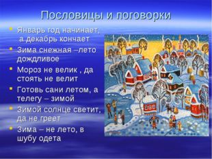 Пословицы и поговорки Январь год начинает, а декабрь кончает Зима снежная –ле