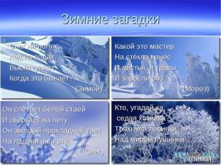 Зимние загадки Снег на полях, лёд на водах, Вьюга гуляет. Когда это бывает?