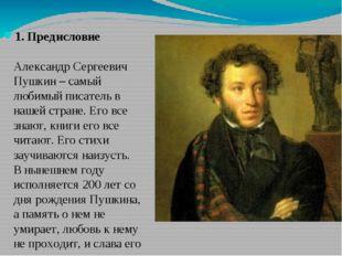 . 1.Предисловие Александр Сергеевич Пушкин – самый любимый писатель в нашей