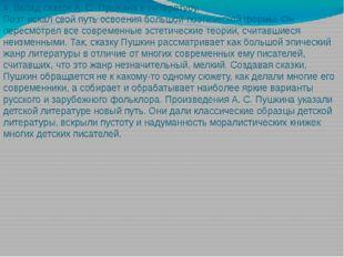 4. Вклад сказок А. С. Пушкина в литературу. Поэт искал свой путь освоения бол