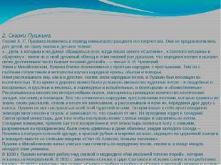 2. Сказки Пушкина Сказки А. С. Пушкина появились в период наивысшего расцве