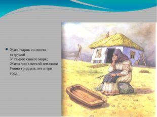 Жил старик со своею старухой У самого синего моря; Жили они в ветхой землянк