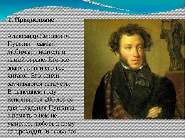 . 1.Предисловие Александр Сергеевич Пушкин – самый любимый писатель в нашей...