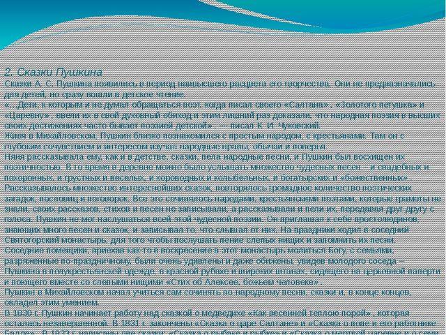 2. Сказки Пушкина Сказки А. С. Пушкина появились в период наивысшего расцве...