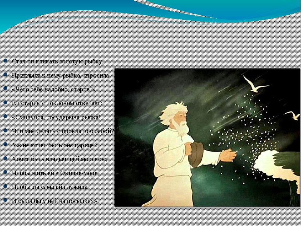 Стал он кликать золотую рыбку, Приплыла к нему рыбка, спросила: «Чего тебе н...