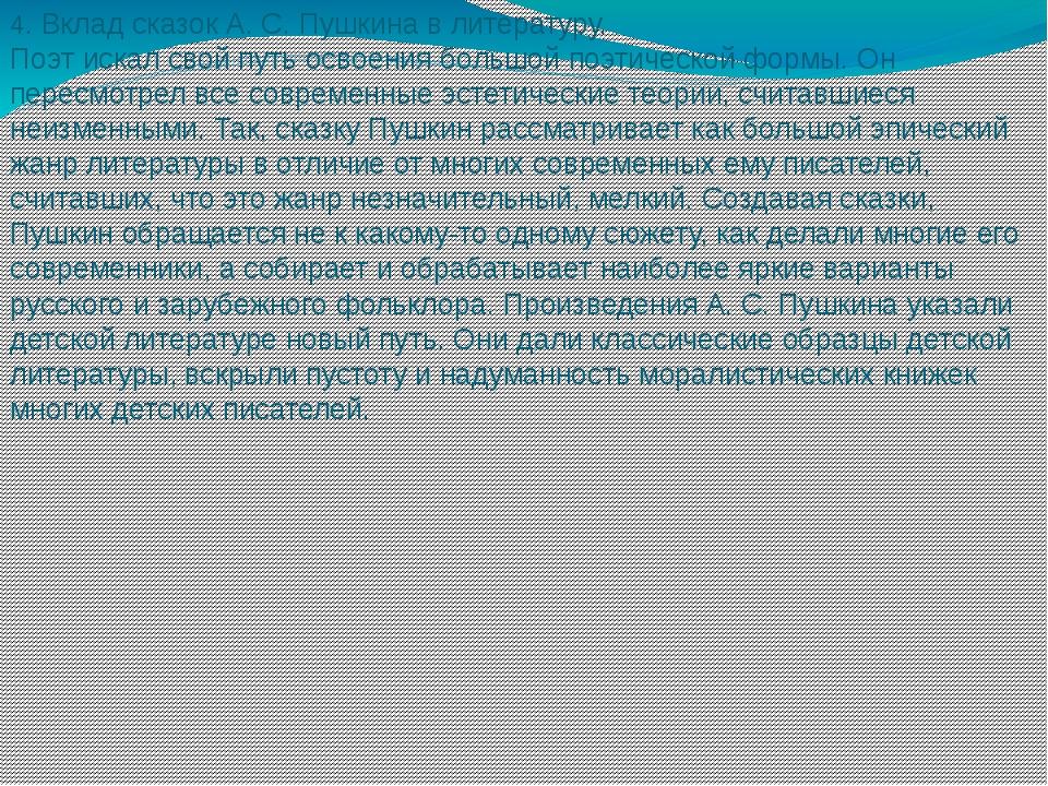 4. Вклад сказок А. С. Пушкина в литературу. Поэт искал свой путь освоения бол...