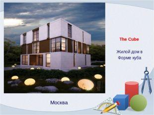 Москва The Cube Жилой дом в Форме куба