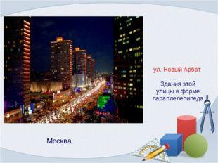 ул. Новый Арбат Здания этой улицы в форме параллелепипеда Москва