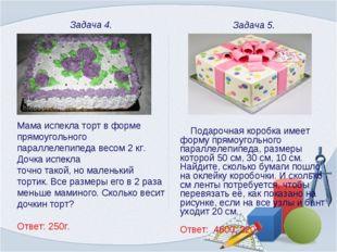Задача 4. Мама испекла торт в форме прямоугольного параллелепипеда весом 2 к