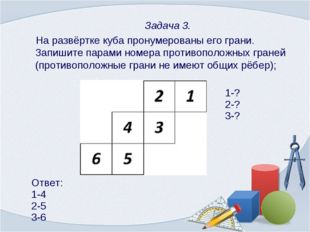 Задача 3. На развёртке куба пронумерованы его грани. Запишите парами номера