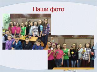 Наши фото