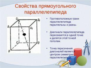 Свойства прямоугольного параллелепипеда Противоположные грани параллелепипеда