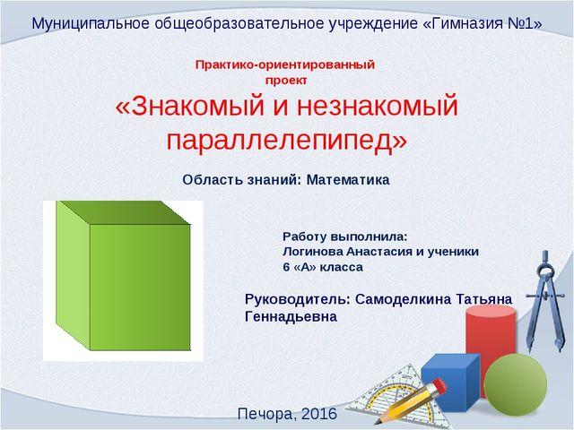 Муниципальное общеобразовательное учреждение «Гимназия №1» Печора, 2016 Прак...