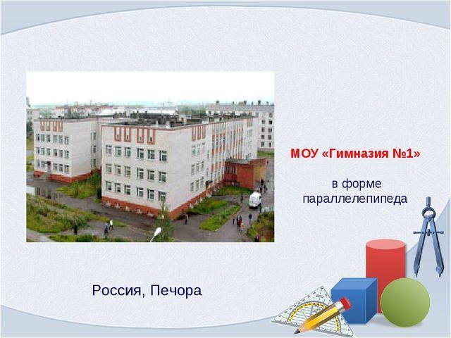 МОУ «Гимназия №1» в форме параллелепипеда Россия, Печора