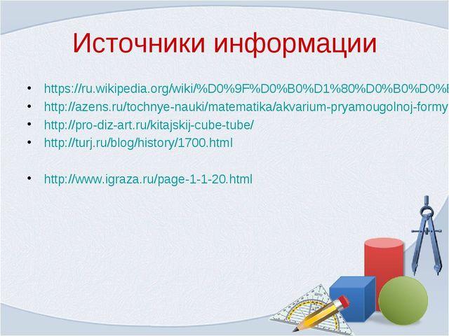 Источники информации https://ru.wikipedia.org/wiki/%D0%9F%D0%B0%D1%80%D0%B0%D...
