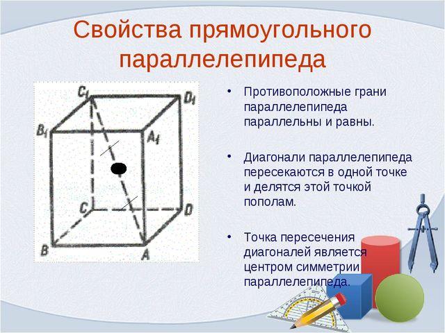 Свойства прямоугольного параллелепипеда Противоположные грани параллелепипеда...