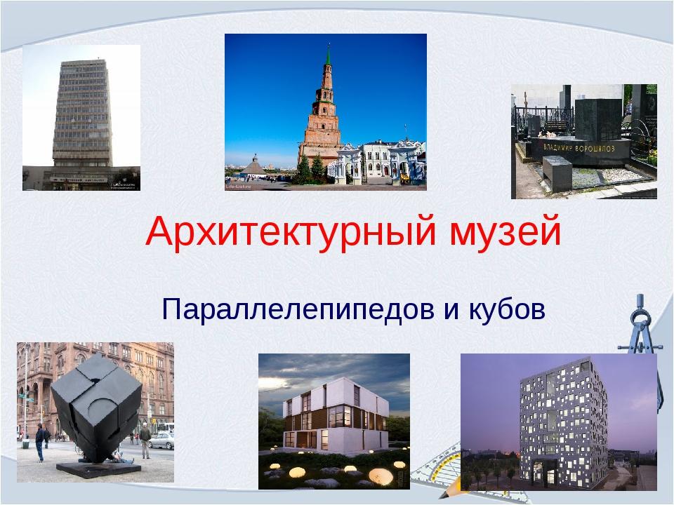 Архитектурный музей Параллелепипедов и кубов