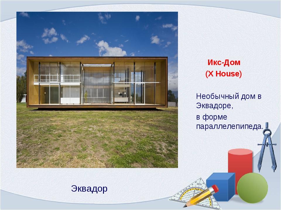 Эквадор Икс-Дом (X House) Необычный дом в Эквадоре, в форме параллелепипеда.