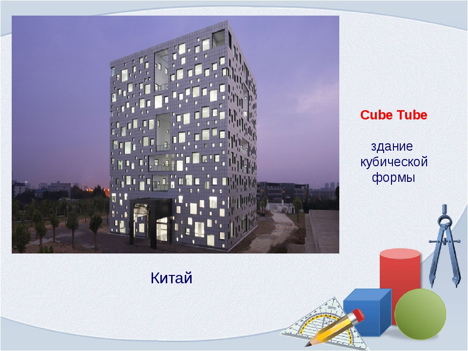 Cube Tube здание кубической формы Китай