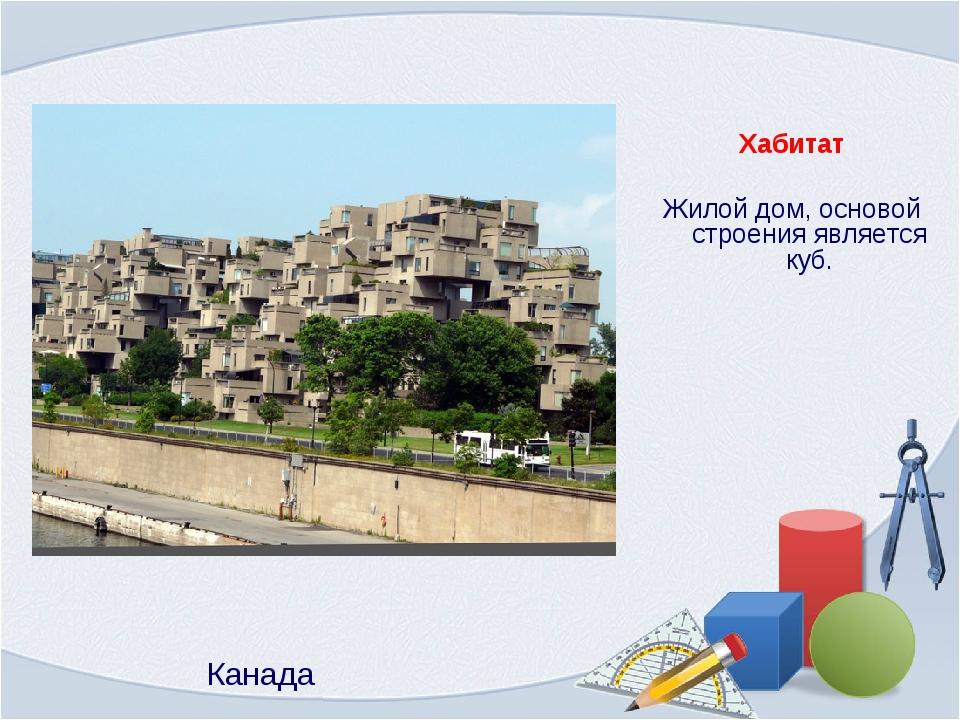 Хабитат Жилой дом, основой строения является куб. Канада