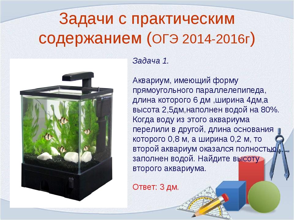 Задачи с практическим содержанием (ОГЭ 2014-2016г) Задача 1. Аквариум, имеющи...