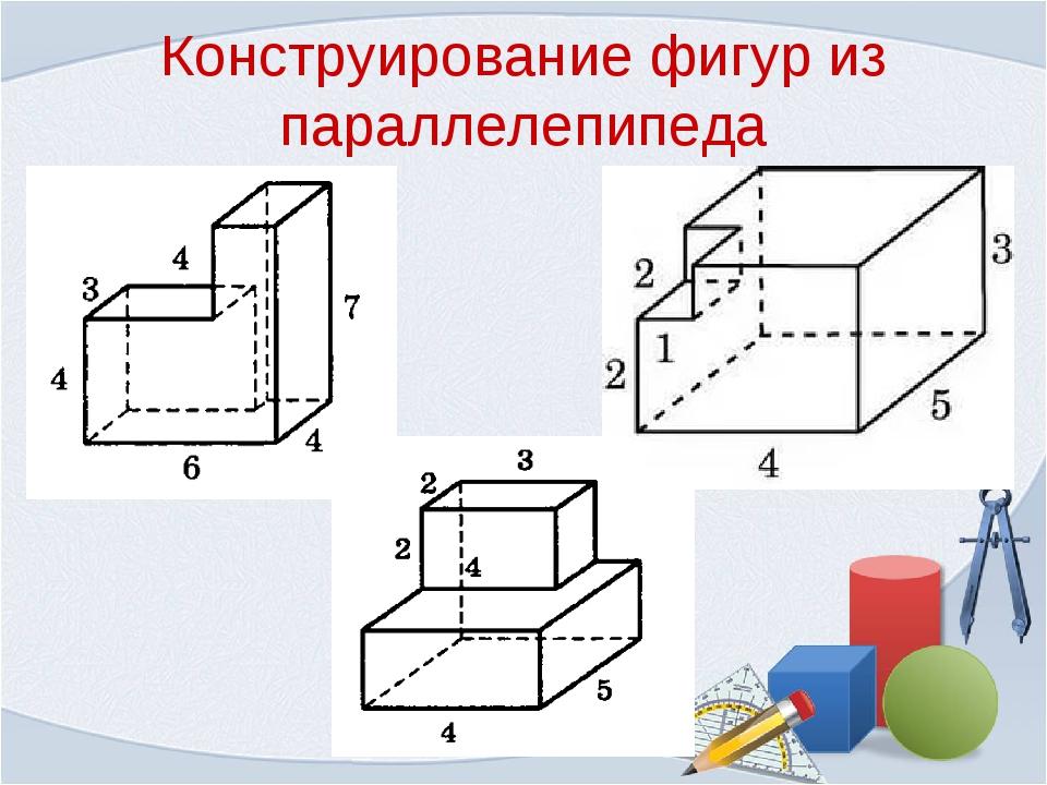 Конструирование фигур из параллелепипеда