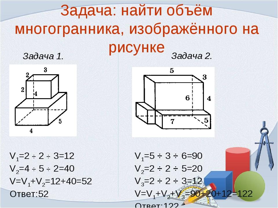 Задача: найти объём многогранника, изображённого на рисунке Задача 1. V1=2 ⋅...