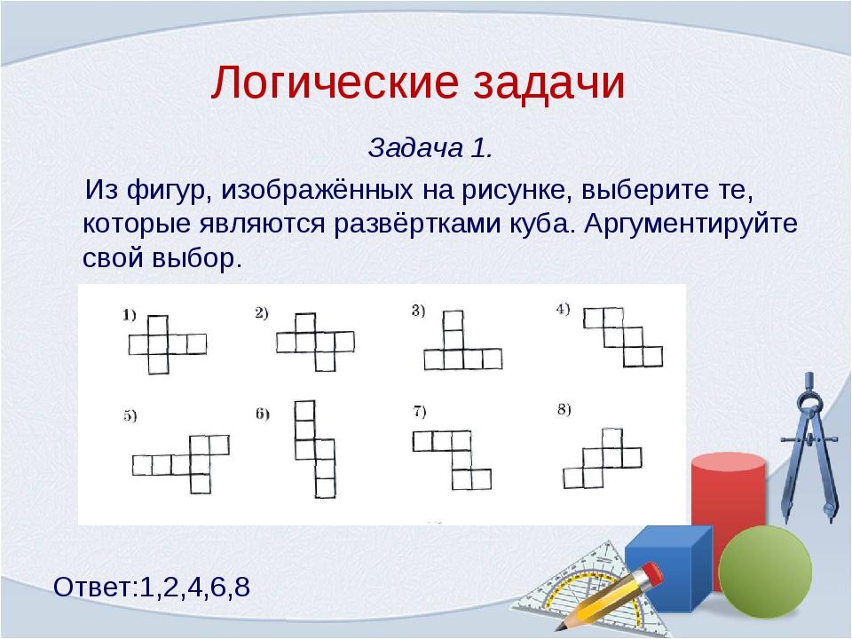 Логические задачи Задача 1. Из фигур, изображённых на рисунке, выберите те, к...